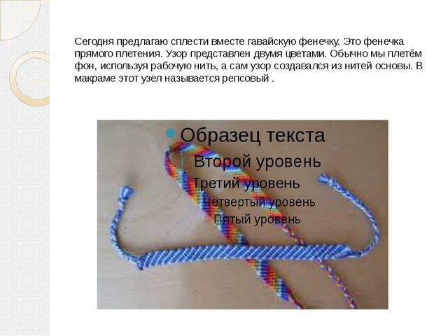 Сегодня предлагаю сплести вместе гавайскую фенечку. Это фенечка прямого плете...