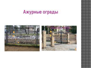 Ажурные ограды