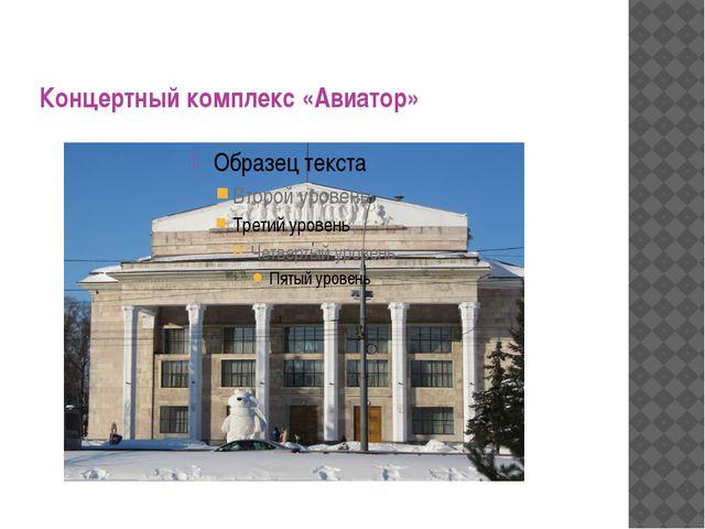 Концертный комплекс «Авиатор»