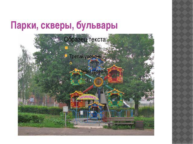 Парки, скверы, бульвары