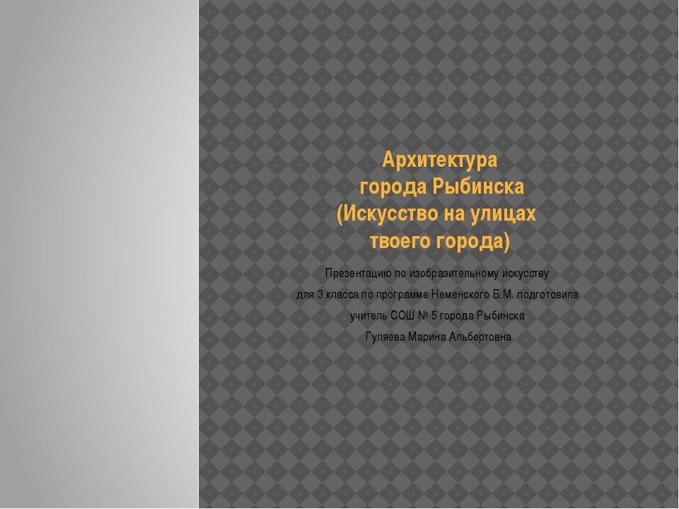 Архитектура города Рыбинска (Искусство на улицах твоего города) Презентацию п...