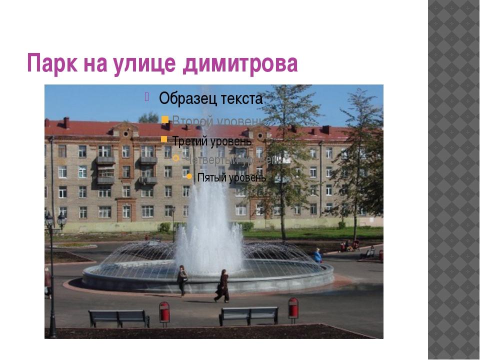 Парк на улице димитрова