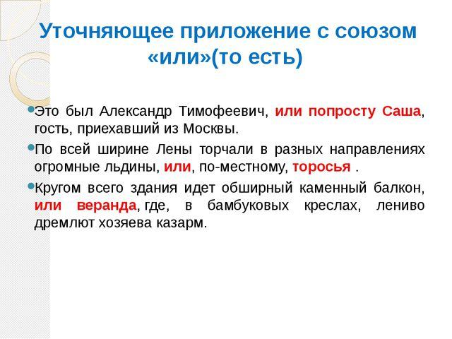 Уточняющее приложение с союзом «или»(то есть) Это был Александр Тимофеевич, и...