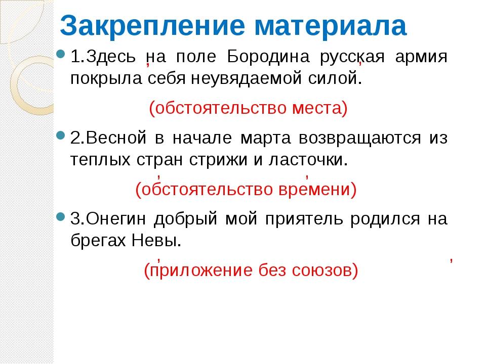 Закрепление материала 1.Здесь на поле Бородина русская армия покрыла себя не...