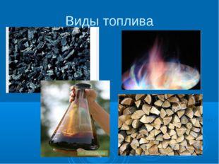 Виды топлива