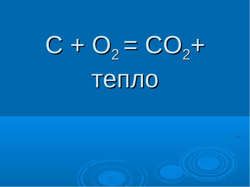 С + О2 = СО2+ тепло