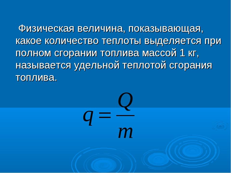 Физическая величина, показывающая, какое количество теплоты выделяется при п...