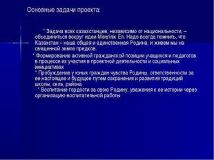 Основные задачи проекта:  * Задача всех казахстанцев, независимо от нац