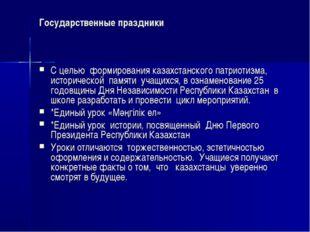 Государственные праздники С целью формирования казахстанского патриотизма, ис