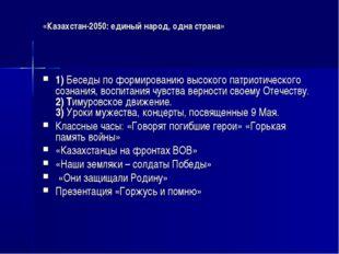 «Казахстан-2050: единый народ, одна страна» 1) Беседы по формированию высоко