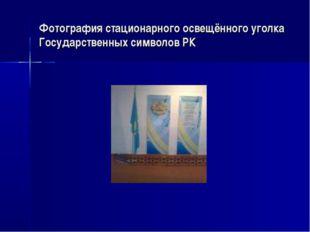Фотография стационарного освещённого уголка Государственных символов РК