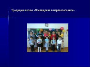 Традиции школы «Посвящение в первоклассники»
