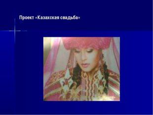Проект «Казахская свадьба»