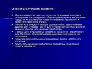 Обоснование актуальности разработки: Многовековая история казахского народа с