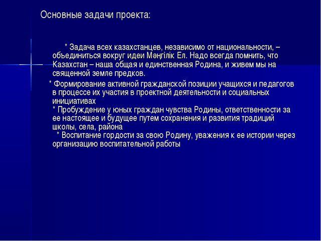 Основные задачи проекта:  * Задача всех казахстанцев, независимо от нац...