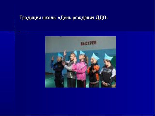 Традиции школы «День рождения ДДО»