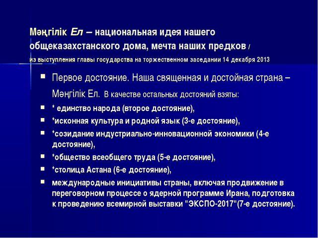 Мәңгілік Ел – национальная идея нашего общеказахстанского дома, мечта наших...