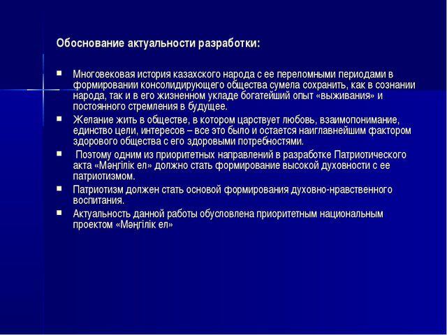 Обоснование актуальности разработки: Многовековая история казахского народа с...