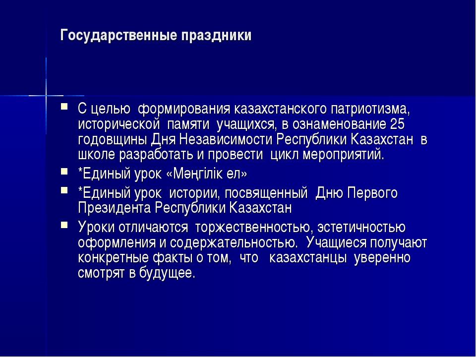 Государственные праздники С целью формирования казахстанского патриотизма, ис...
