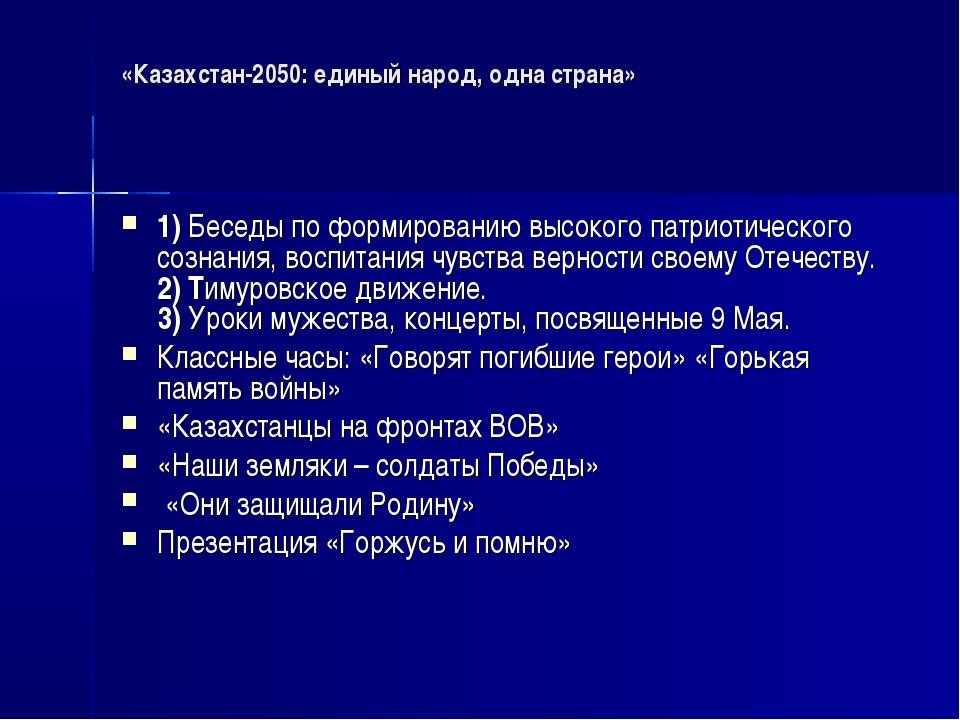 «Казахстан-2050: единый народ, одна страна» 1) Беседы по формированию высоко...