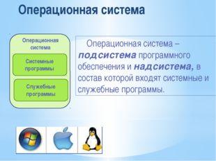 Операционная система Операционная система – подсистема программного обеспечен