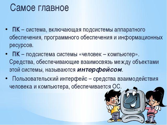 Самое главное ПК – система, включающая подсистемы аппаратного обеспечения, пр...