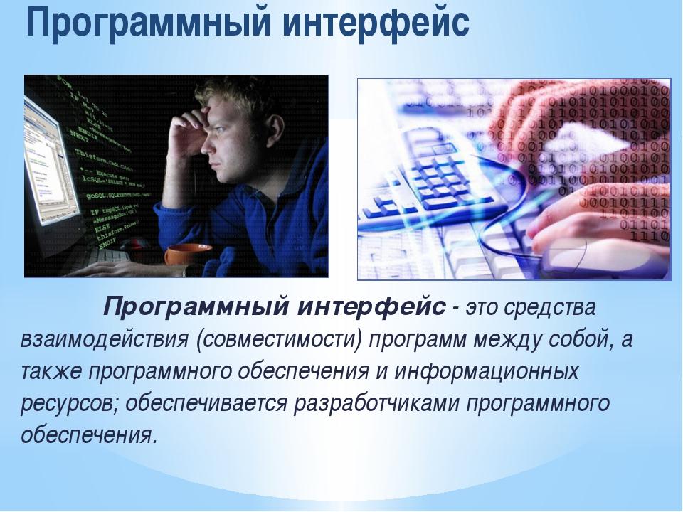 Программный интерфейс Программный интерфейс - это средства взаимодействия (со...