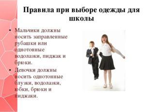 Правила при выборе одежды для школы Мальчики должны носить заправленные рубаш