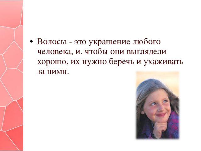 Волосы - это украшение любого человека, и, чтобы они выглядели хорошо, их ну...