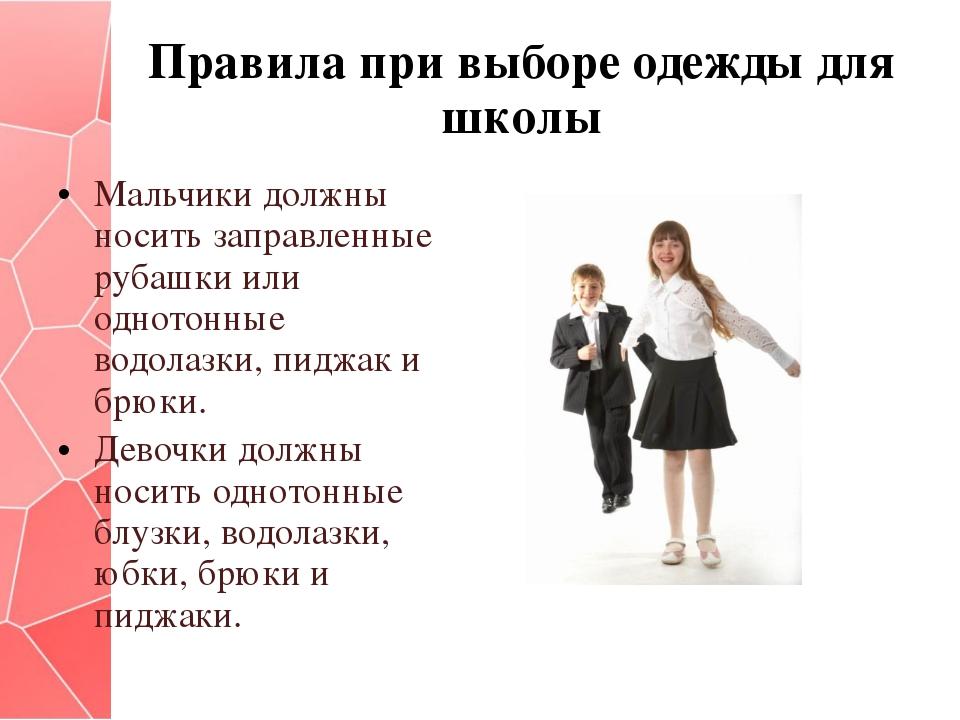 Правила при выборе одежды для школы Мальчики должны носить заправленные рубаш...