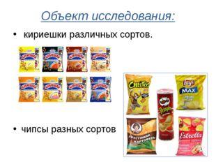 Объект исследования: кириешки различных сортов. чипсы разных сортов