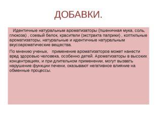 ДОБАВКИ. Идентичные натуральным ароматизаторы (пшеничная мука, соль, глюкоза)