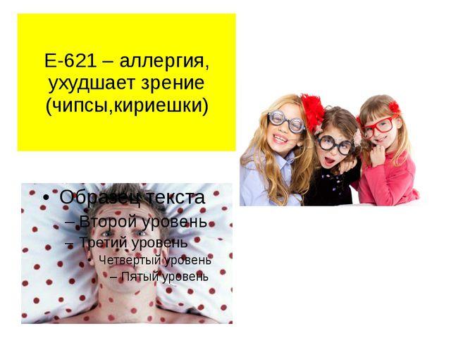 Е-621 – аллергия, ухудшает зрение (чипсы,кириешки)
