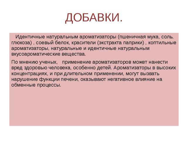 ДОБАВКИ. Идентичные натуральным ароматизаторы (пшеничная мука, соль, глюкоза)...