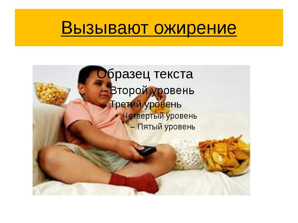 Вызывают ожирение
