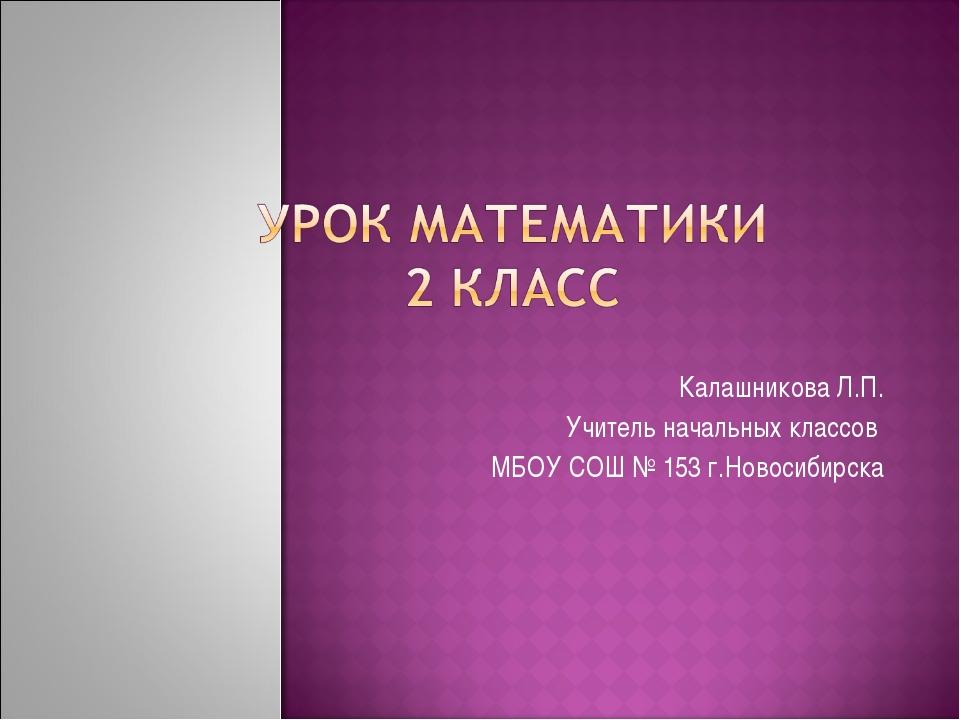 Калашникова Л.П. Учитель начальных классов МБОУ СОШ № 153 г.Новосибирска