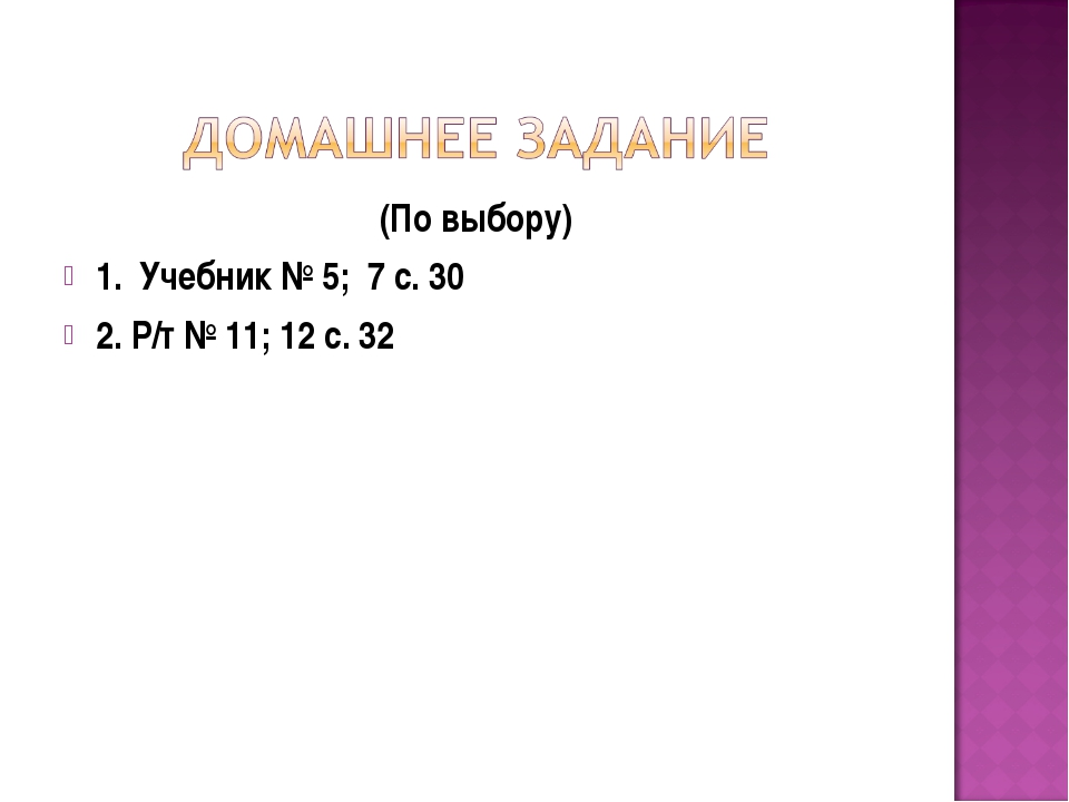 (По выбору) 1. Учебник № 5; 7 с. 30 2. Р/т № 11; 12 с. 32