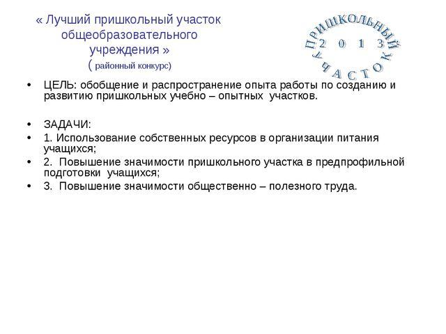 « Лучший пришкольный участок общеобразовательного учреждения » ( районный кон...