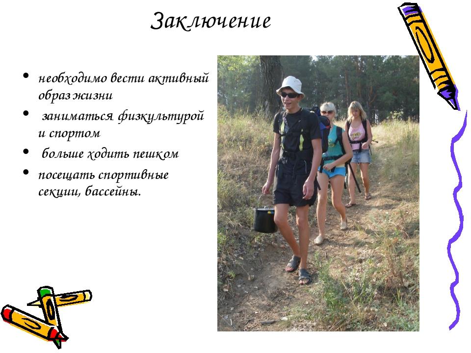 Заключение необходимо вести активный образ жизни заниматься физкультурой и с...