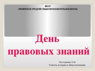 День правовых знаний Нестеренко О.В. Учитель истории и обществознания. МКОУ