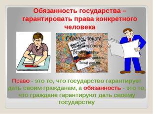 Обязанность государства – гарантировать права конкретного человека Право - э
