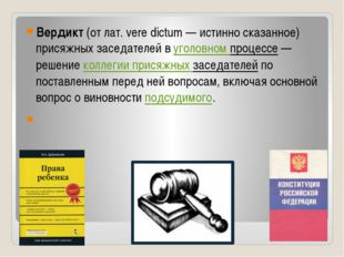 Вердикт(от лат. vere dictum— истинно сказанное) присяжных заседателей вуг