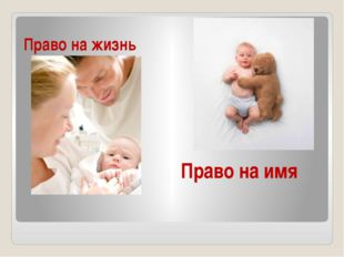 Право на жизнь Право на имя
