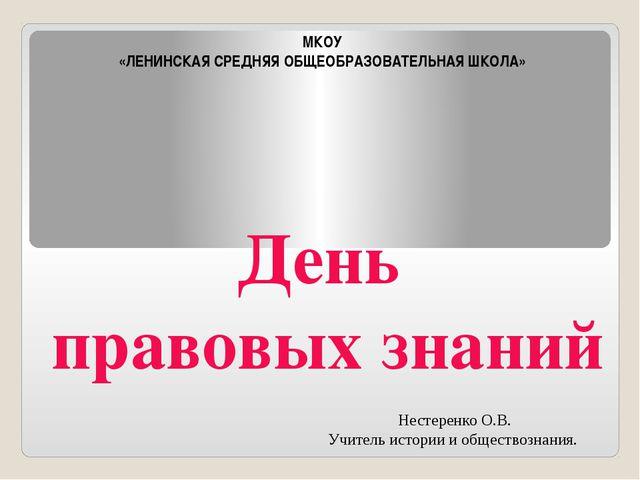 День правовых знаний Нестеренко О.В. Учитель истории и обществознания. МКОУ...
