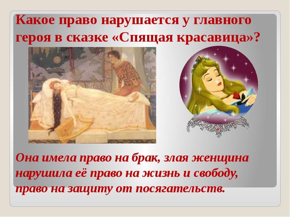 Она имела право на брак, злая женщина нарушила её право на жизнь и свободу, п...
