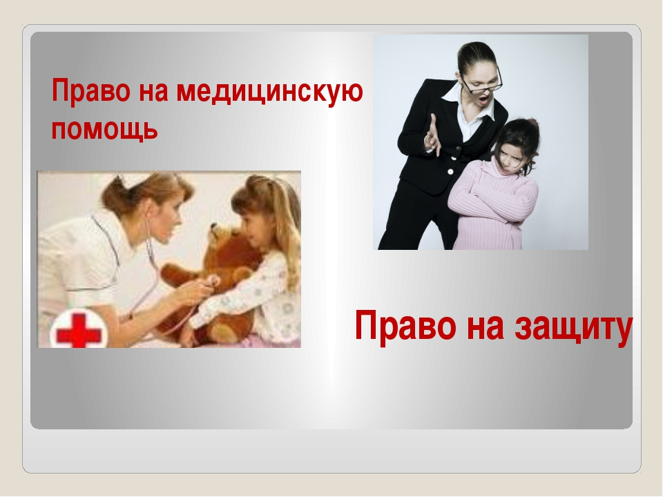Право на медицинскую помощь Право на защиту