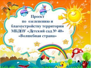 http://aida.ucoz.ru Проект по озеленению и благоустройству территории МБДОУ