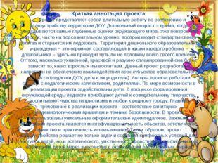 http://aida.ucoz.ru Краткая аннотация проекта Проект представляет собой дли