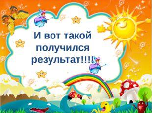http://aida.ucoz.ru И вот такой получился результат!!!!