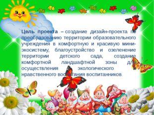http://aida.ucoz.ru Цель проекта –создание дизайн-проекта по преобразованию
